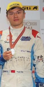 Bo Yuan 2